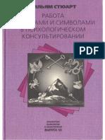 Vilyam_Styuart__Rabota_s_obrazami_i_simvolami_v_psikhologicheskom_konsultirovanii.pdf