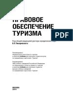 Turizm_Pravo (1).pdf