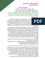 السيوطي - كفاية الطالب اللبيب في خصائص الحبيب ج2