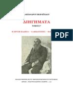 Αλεξάνδρου Μωραϊτίδου