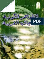 Adz-dzawahirAl-kauniyah