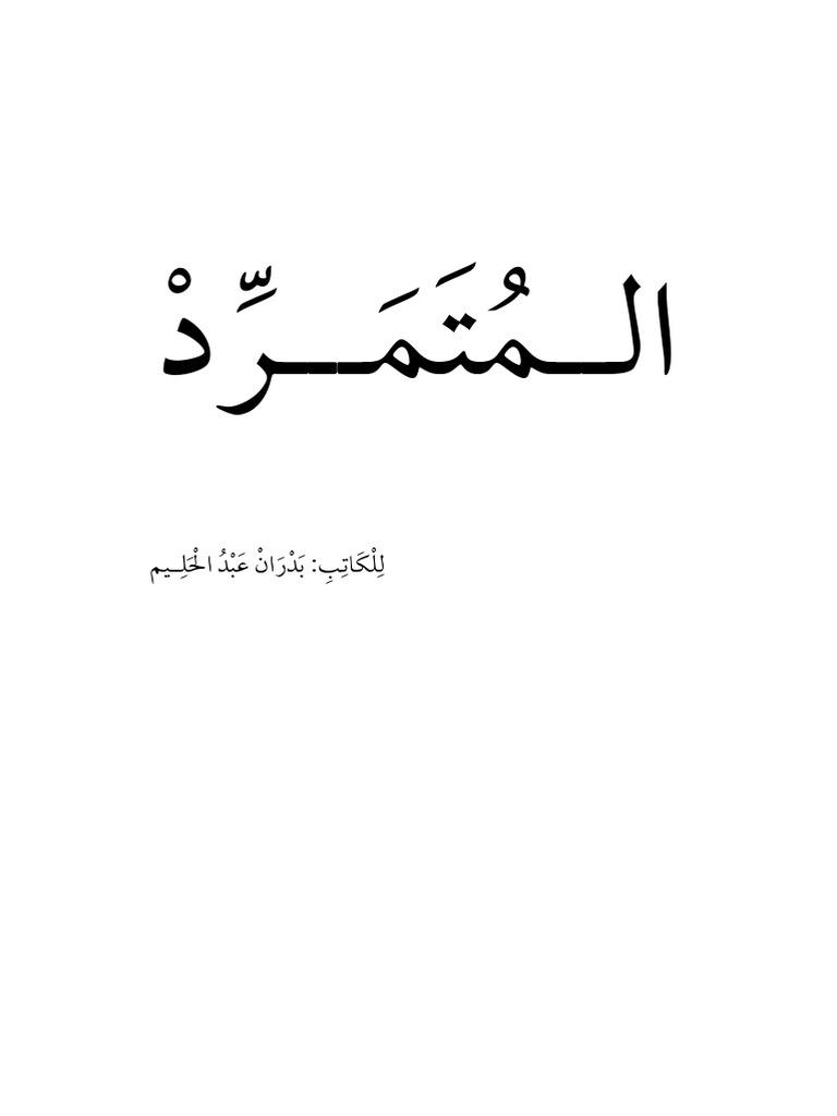 كتاب المتمرد انفصام عبد الحليم بدران