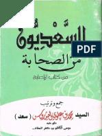 as-Sa'diyun