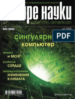 В Мире Науки №2.2005.pdf