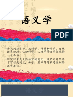 语义学 2.0.pptx
