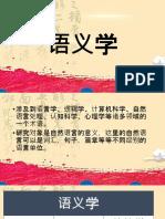 语义学.pptx