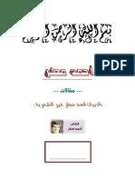 أحمد مطر - مقالات