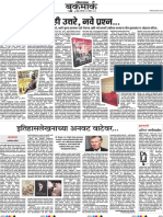 Loksatta Mumbai 13-04-2019 Page 8