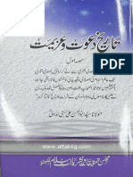 Tareekh Dawat o Azeemat - 1 - By Shaykh Syed Abul Hasan Ali Nadvi (r.a)