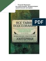 Georgy_Naumenko_-_Vse_Tayny_Podsoznania_Entsiklopedia_Prakticheskoy_Ezoteriki_2009.pdf