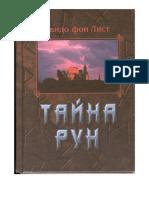 Гвидо фон Лист - Тайна Рун - 2001.doc