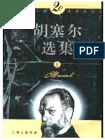 《胡塞尔选集》(上下  倪梁康选编)上海三联书店1997年版.pdf