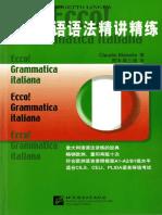 意大利语语法精讲精练 (缺68-83頁.pdf