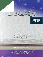 Tareekh Dawat o Azeemat - 2 - By Shaykh Syed Abul Hasan Ali Nadvi (r.a)