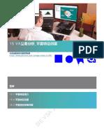 15 VA公差分析_平面特征创建
