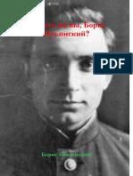 Так кто же вы, Борис Ильинский‽ (Никольский).docx