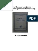 Landovskiy Iosif Krasnaya Simfonia