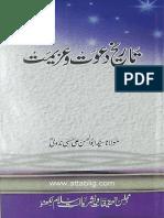 Tareekh Dawat o Azeemat - 3 - By Shaykh Syed Abul Hasan Ali Nadvi (r.a)