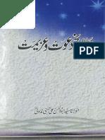Tareekh Dawat o Azeemat - 5 - By Shaykh Syed Abul Hasan Ali Nadvi (r.a)