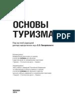 PISAREVSKIY_Osnovi turizma.pdf