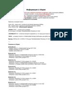 ReleaseInformation_ru - Copy