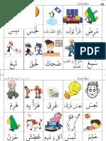 بطاقات_الكسرة.pdf