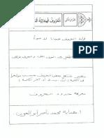 ArabicCaligraphy tutorial8.pdf
