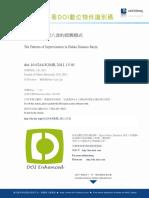 台灣客家弦索八音的即興模式.pdf