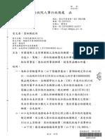 工友休假補助費及未休畢休假日數人事總處函106.3.17.pdf