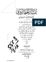 انتشار_الخط_العربي.pdf