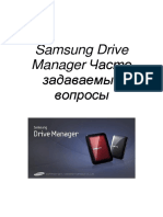 RUS_Samsung Drive Manager FAQ Ver 2.5.pdf
