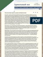 ЯМПОЛЬСКИЙ - Филологизация (проект радикальной филологии).pdf