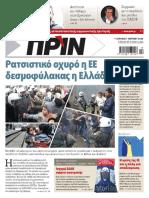 Εφημερίδα ΠΡΙΝ, 7.4.2019 | Αρ. Φύλλου 1421