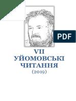 Уйомовські читання 2019 - матеріали.pdf
