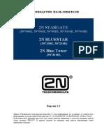2NStarGateBlueStarBlueTower.pdf