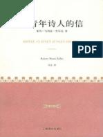 《给青年诗人的信-[奥] 莱内·马利亚·里尔克》.pdf