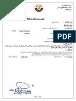 Fire Extiguiser certificate model arabic