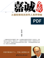 李嘉诚全传-孙良珠.pdf