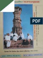 Samyakgyan1996 -5