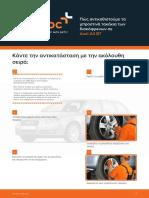 GR Pos Antikathistoume Ta Mprostina Takakia Ton Diskophrenon Se Audi A4 V7