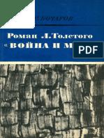 bocharov_roman_tolstogo_vojna_i_mir_1978__ocr.pdf
