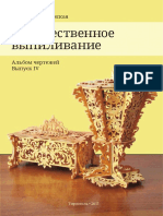 Albom_4_low_final.pdf