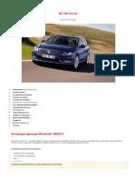 VW Passat B7 2010+ Passat B8 2014+