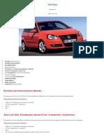 VW Polo 6R 6C