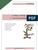 Μάθημα 1ο - Ορισμός συνάρτησης - Πεδίο ορισμού-υδατογράφημα