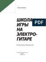 ШКОЛА ИГРЫ НА ЭЛЕКТРО- ГИТАРЕ.pdf