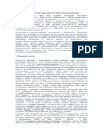Доступные методы диагностики жёстких дисков.doc