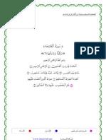 Quran Ibn Zakwan Multi Readings Equivalent to Distorting the Quran تعدد قرا ئت مترادف تحریف قرآن