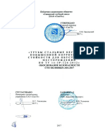 ТУ-14-3R-124-2012 труба.pdf