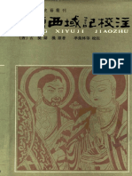 《大唐西域记校注》中华书局1985.pdf